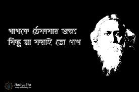 bengali quotes by rabindranath tagore aabyakta