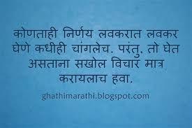 decision affirmation quotes life quotes pictures marathi quotes