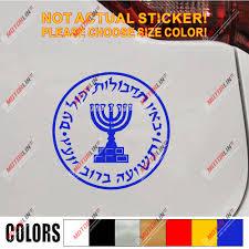 Mossad Seal Decal Sticker Car Vinyl Israel Agency Pick Size Color No Bkgrd B Leather Bag