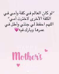 صور جميله عن الام اجمل الكلمات عن الام صباح الورد