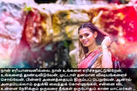 best tamil love quotes high quality love text image