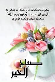 صور صباح الخير للحبيب اجمل صور صباح الخير الاصدقاء للاصدقاء
