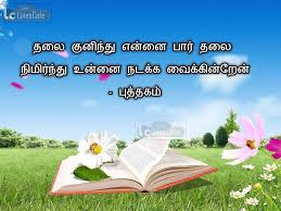 best tamil quotes about book education tamil linescafe com