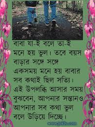 father was correct bengali quote joklu