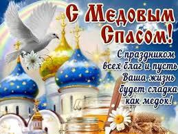 Поздравления с Маковея - праздник 14 августа Медовый спас ...