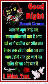 good night miss you message in hindi