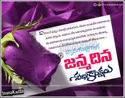 happy birthday best quotations greetings in telugu jnana kadali