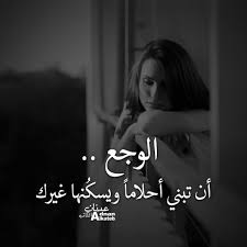صور قهر والم موجعة لا تبني احلاما ويسكنها غيرك صور حزينة Sad Images