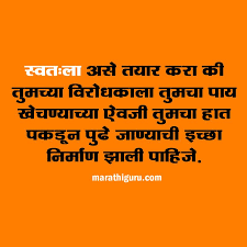 marathi suvichar daily inspiration quotes marathi love quotes