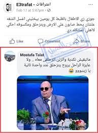 صور كومنتات تعاليق الفيس بوك 2020 جامدة مضحكة جدا نجوم مصرية