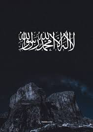 صور خلفيات اسلامية دينية للموبايل ايفون Hd 2020 لا اله الا الله