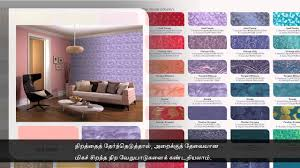 dulux velvet touch shade card tamil