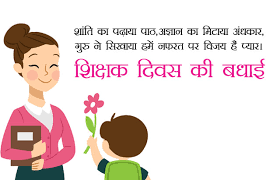 happy teachers day shayari quotes sms wishes messages