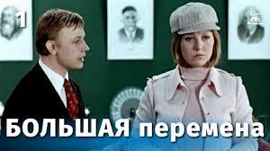 Большая перемена 1 серия (мелодрама, реж. Алексей Коренев, 1972 г ...