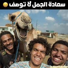 صور مضحكة عن الشباب