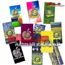 أجمل خلفيات و صور نادي النصر السعودي للجوال للموبايل 2019 Al Nassr