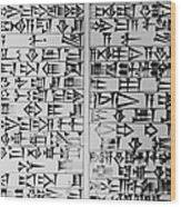 The Code Of Hammurabi Poster By Kean Collection