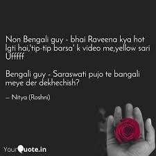 non bengali guy bhai ra quotes writings by nitya biswas