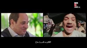 شعب ورئيس رد فعل السيسي عند سماع رأى الشعب فيه Youtube