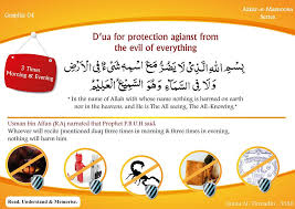 Image result for duas for protection