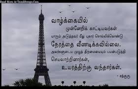 sadhguru vazhkai tamil kavithaigal images for share