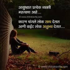 marathi suvichar experience marathi quotes marathi