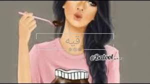 صور بنات كيوووت اسماء احلى صديقات Youtube