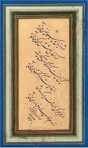 چلیپای منتشر نشده ای از مرحوم میرزا غلامرضا اصفهانی + دیتیل