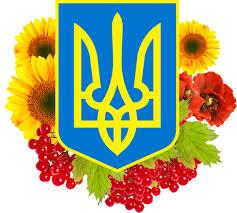 Український кліпарт ⋆ Картинки, листівки, привітання