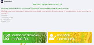 ตรวจสอบผลการโอนเงิน www.เยียวยาเกษตรกร.com ล็อตแรก 8.3 ล้านคนใครมี ...