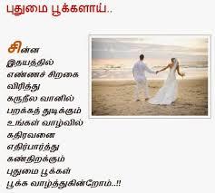 தமிழ் கவிதைகள் tamil kavithaigal happy marriage wishes
