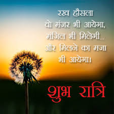 shubh ratri images shayari