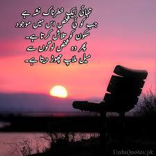 best love quotes in urdu urdu quotes
