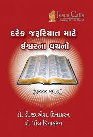 god s promise for every need small gujarati