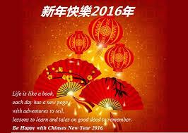 chinese new year lunar monkey zodiac greetings wishes