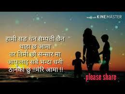 i status मेरि आमा i heart touching quotes