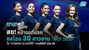"""สด! หน้าจอที่แรก ยลโฉม 30 สาวงาม """"MUT 2020"""" ใน """"บางกอก จะบอกให้""""  ทางพีพีทีวี ช่อง 36 : PPTVHD36"""