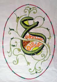 لوحة فنية للخطاط وليد إبراهيم دره مكتوب بها حرف العين المجموعة