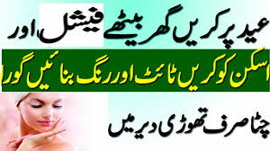 beauty tips in urdu best herbal