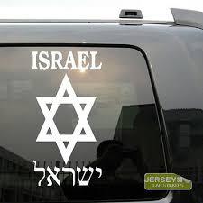 Car Truck Graphics Decals Israel Star Of David Jew Jewish Hebrew Car Decal Sticker Vinyl Auto Parts And Vehicles Hotelfamily Ba
