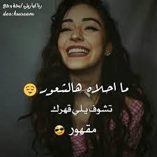 مو شماتة بس حلوة الدني وقت تدور رنا كباريتي بح ة وجع Facebook