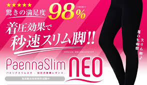 Image result for パエンナスリムNEO images