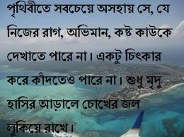 sad sms kobita bengali status