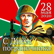 28 Мая – День пограничника - Новости