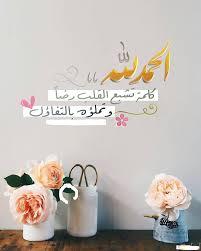 اجمل الصور مكتوب عليها عبارات دينية و أروع خلفيات اسلامية