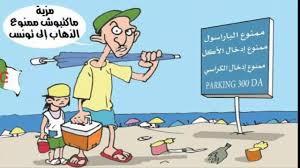 كاريكاتير سياسية مضحكة لم يسبق له مثيل الصور Tier3 Xyz