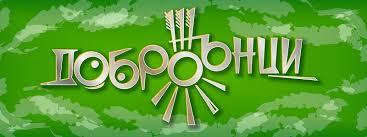 """ДоброЖънци"""" стават на две години – Rural Balkans"""