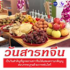 """สำนักข่าวไทย - #วันสารทจีน 15 สิงหาคม 2562 """"วันสารทจีน""""..."""