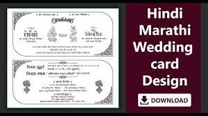 hindi wedding card in coreldraw x7