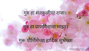 guru purnima wishes quotes images and greetings in marathi